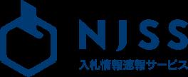 NJSS 入札情報速報サービス エヌジェス
